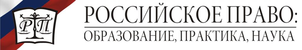 Российское право: образование, практика, наука